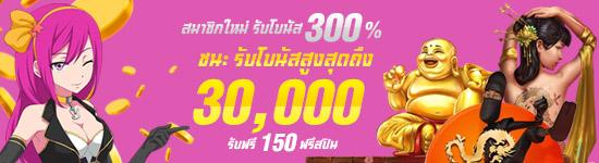 โบนัสต้อนรับ ฟรี 300% สูงสุดถึง 30,000.- | LuckyNiki