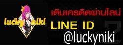 คาสิโนออนไลน์ฟรีเครดิต LuckyNiki