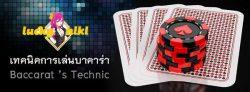 เทคนิคบาคาร่าเงินแสน LuckyNiki