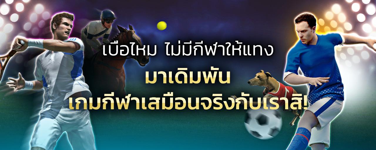 แทงบอล เกมกีฬาเสมือนจริง Macau888