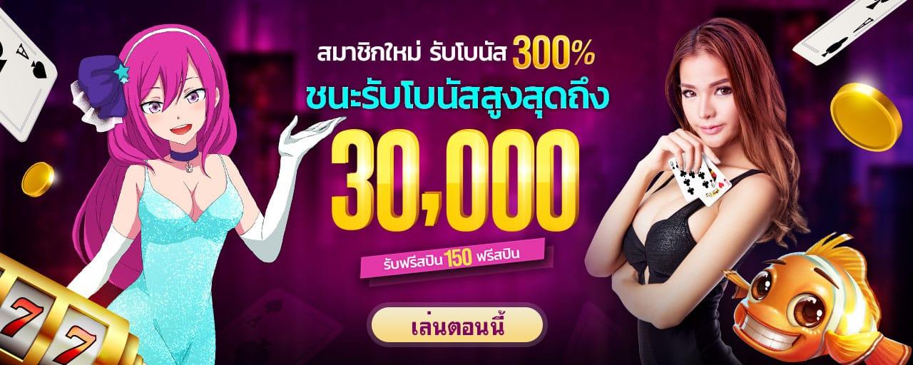 สมัครสมาชิก LuckyNiki เว็บคาสิโนออนไลน์วันนี้ รับโบนัส 30,000 ฟรี สำหรับเล่นสล็อตออนไลน์ และสนุกไปทุกวันกับเกมคาสิโน ตลอด 24 ชม