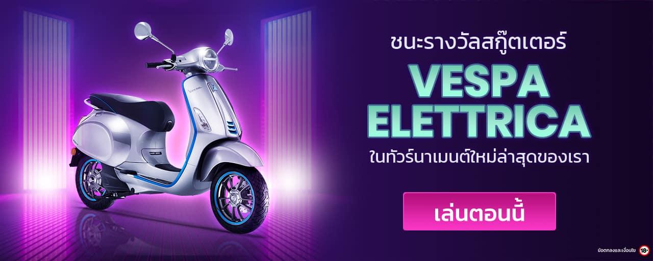 เล่นทัวร์นาเมนต์สล็อตออนไลน์ ลุ้นรับรถสกู๊ตเตอร์ Vespa Elettrica LuckyNiki