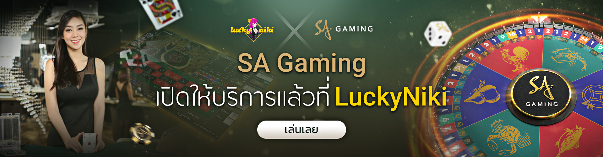 SA Gaming เปิดให้บริการแล้ววันนี้ที่ LuckyNiki