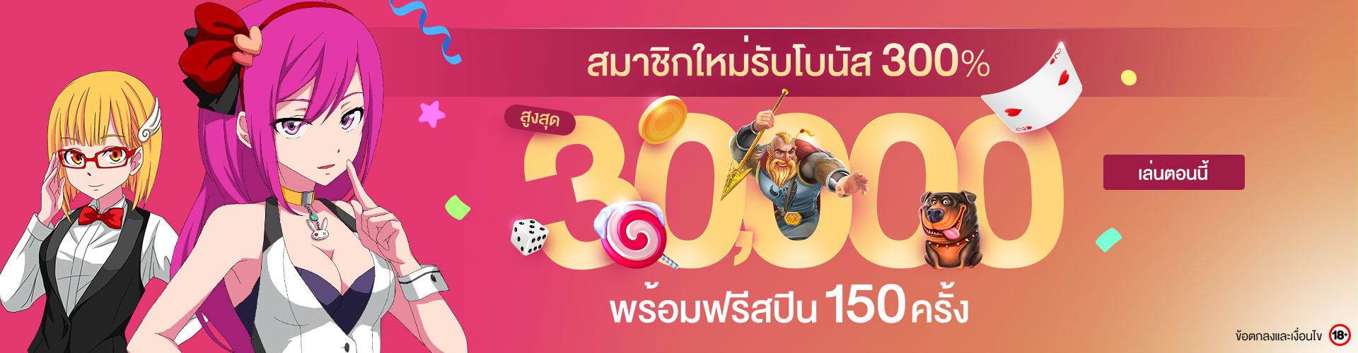 สมัครสมาชิก LuckyNiki แจกเครดิตฟรี 30000 พร้อมฟรีสปิน 150 ครั้ง