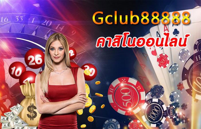 Gclub888888 หนึ่งในพันธมิตรคาสิโนเจ้าดัง