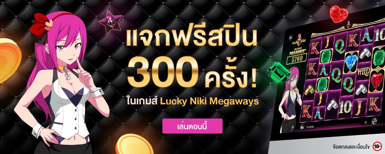 แจกฟรีสปิน 300 ครั้ง ฟรี ในเกม LuckyNiki Megaways