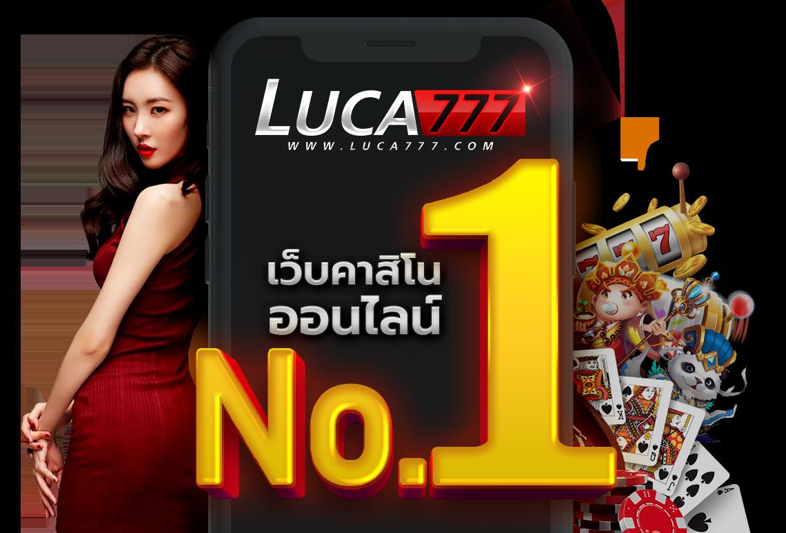 Lucabet คาสิโนออนไลน์ อันดับ 1 ในประเทศไทย แทงบอลออนไลน์
